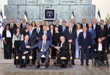 Parlamento israelí